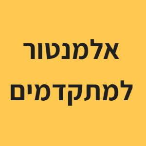לוגו אלמנטור למתקדמים
